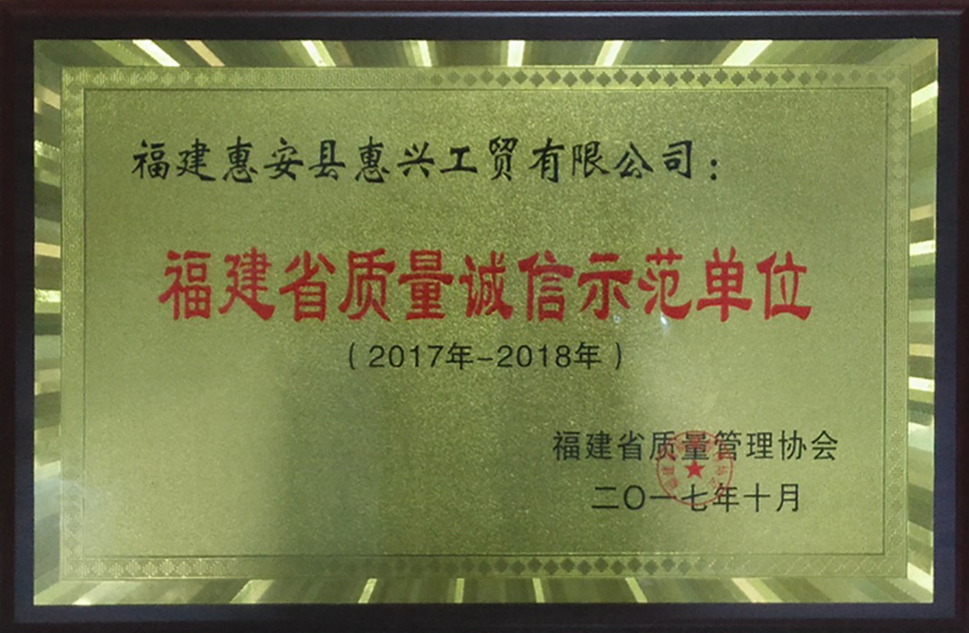2017-2018 Fujian Province Quality Honest Teacher Unit (Bronze)