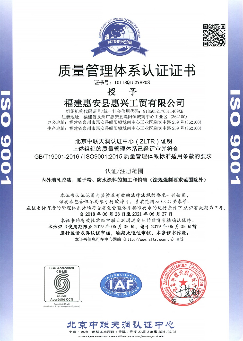 2018 Quality Management System Certification (Chinese)